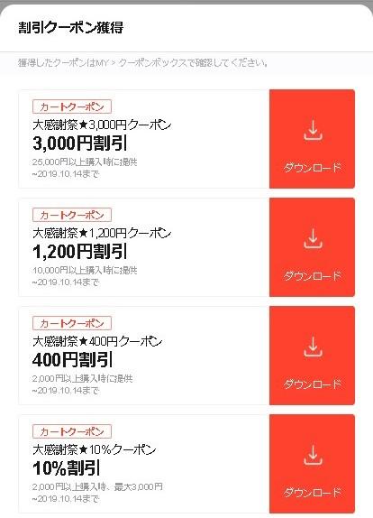 Qoo10のクーポンはたくさん