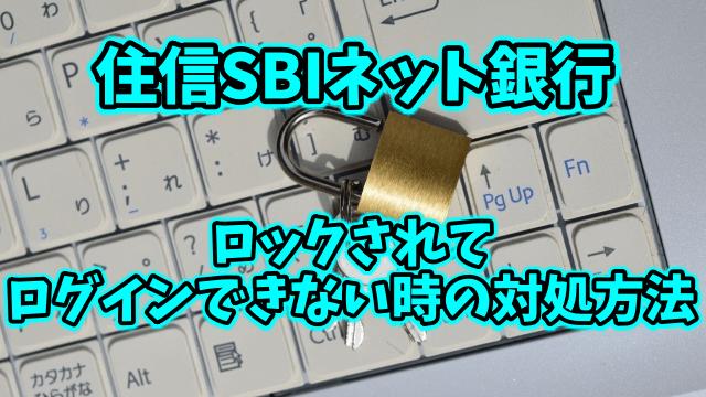 住信SBIネット銀行がロックされてログインできない時の対処方法