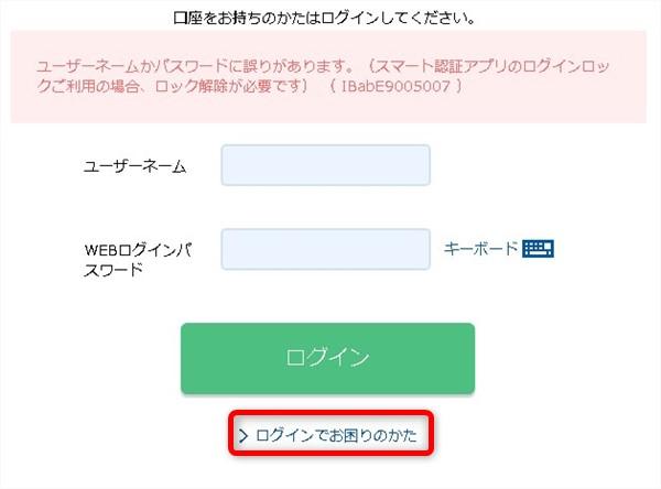 住信SBIネット銀行のログインパスワードを変更する