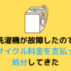洗濯機が故障したのでリサイクル料金を支払って処分してきた