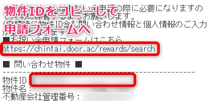 DOOR賃貸に問い合わせると届くメール お祝い金申請フォームをタップ