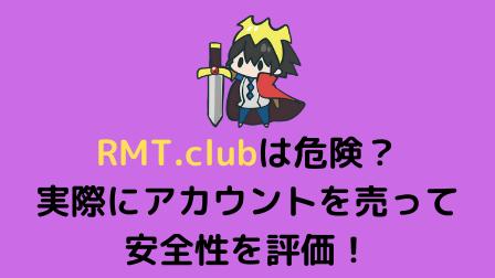 RMT.clubは危険?実際にアカウントを売ってみたら安全で簡単だった!
