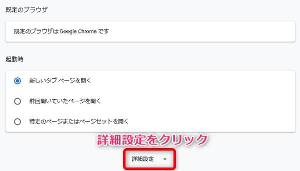 Chromeのキャッシュクリア方法 詳細設定をクリック