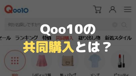 Qoo10の共同購入とは?実際に注文してみたら簡単で激安だった!