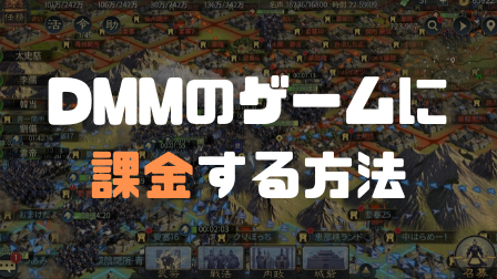 DMMのゲームに課金する方法