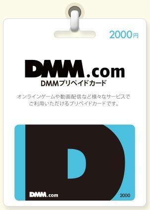 DMMプリペイドカード