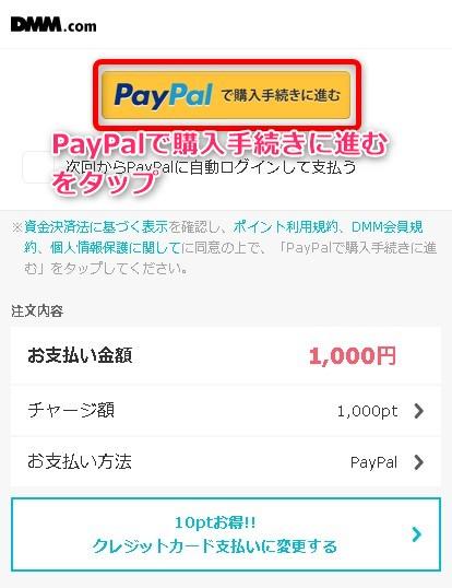 DMMのゲームに課金する方法 PayPalで支払う方法
