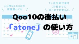Qoo10の後払い「atone」の使い方