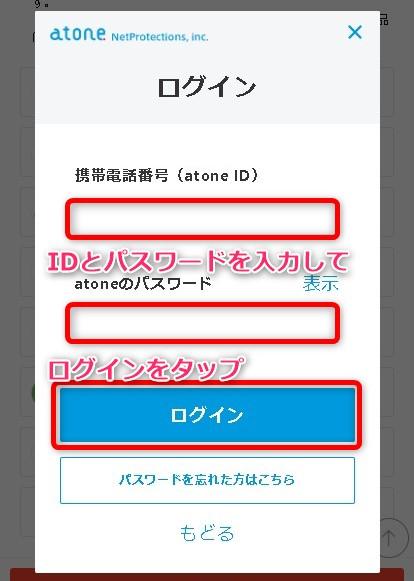Qoo10の後払いatoneの使い方 atoneにログインIDとパスワードを入力する
