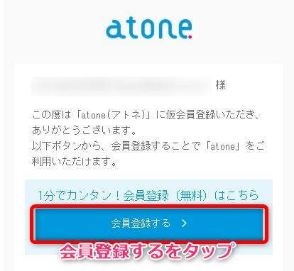 atone登録方法 会員登録するをタップ