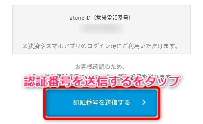 atone登録方法 認証番号送信