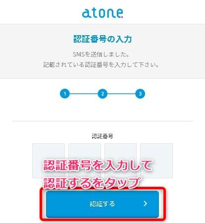 atone登録方法 認証番号入力