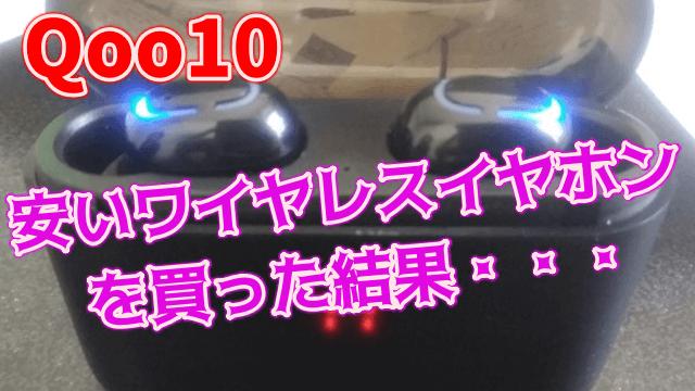 Qoo10で安いワイヤレスイヤホンを買った結果・・・【レビュー】