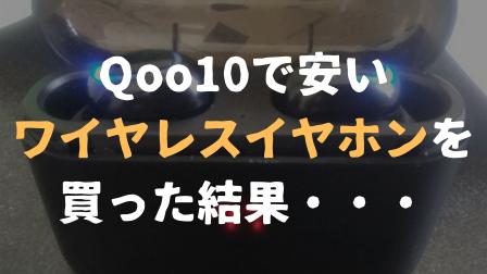 Qoo10で安いワイヤレスイヤホン