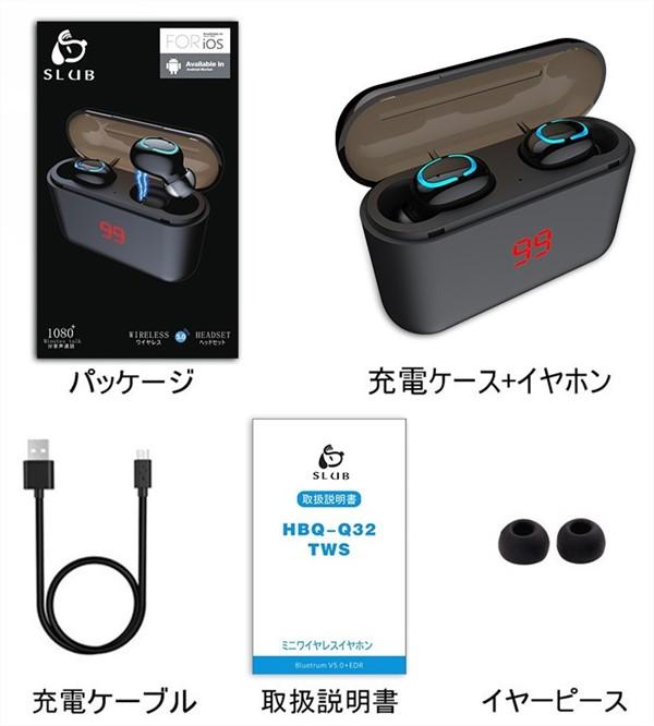 Qoo10のBluetooth接続ワイヤレスイヤホン 付属品