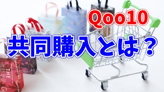 Qoo10の共同購入とは?買い方やクーポンの使い方について説明するよ