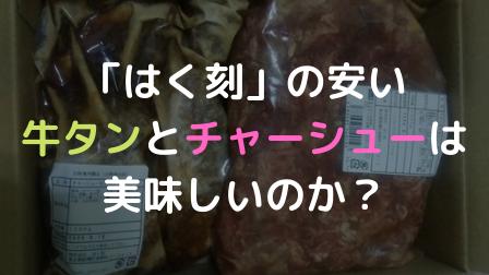 「はく刻」の安い牛タンとチャーシューは美味しいのか?【Qoo10福袋通販】