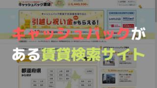 キャッシュバックキャンペーンがある賃貸検索サイト3つを比較!