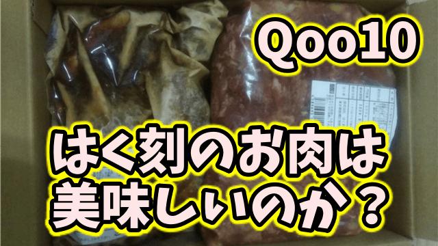 「はく刻」の安い牛タンとチャーシューは美味しいのか?【Qoo10福袋レビュー】