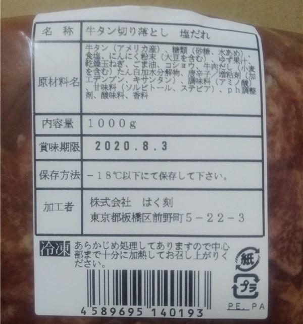 Qoo10はく刻の牛タン原産国