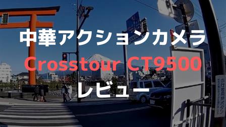 中華アクションカメラ「Crosstour CT9500」レビュー