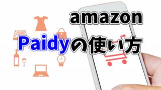 Amazonの後払い「Paidy翌月払い」の使い方