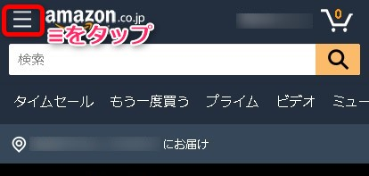 Amazonでpaidy翌月払いを登録する方法
