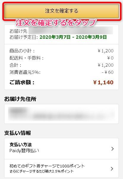 AmazonでPaidy翌月払いを使って後払いにする方法
