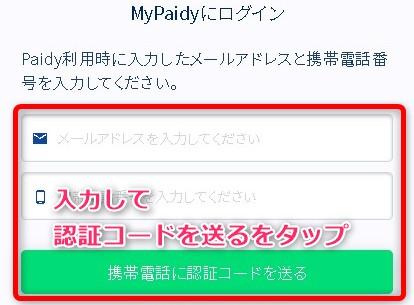 Paidy翌月払いを口座振替にする方法 認証コードを送信
