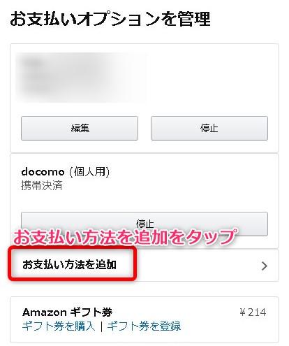 Amazonでpaidy翌月払いを登録する方法 お支払い方法を追加をタップ