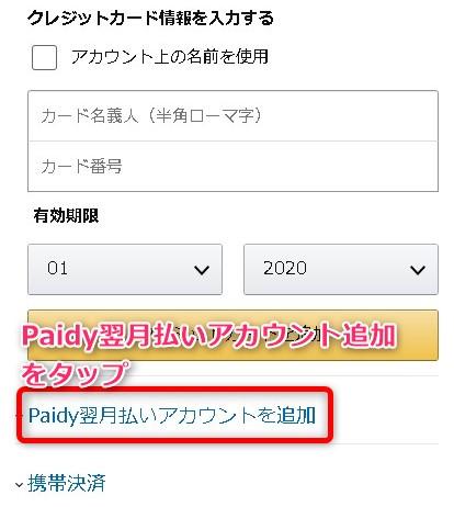 Amazonでpaidy翌月払いを登録する方法 Paidy翌月払いアカウントを追加をタップ
