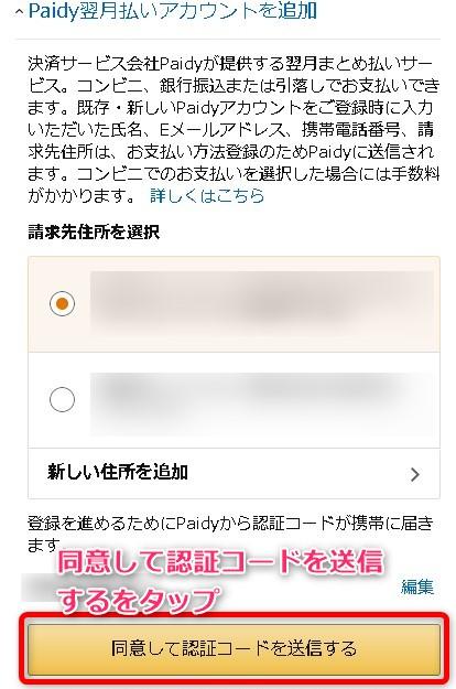 Amazonでpaidy翌月払いを登録する方法 認証コードを送信する