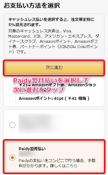 AmazonでPaidy翌月払いの使い方