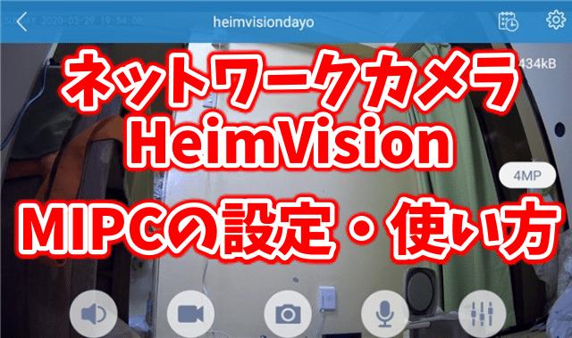 ネットワークカメラ(HeimVision)とMIPCアプリの設定や使い方