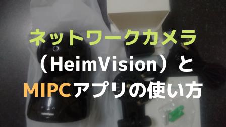 Amazonから格安で購入したネットワークカメラ(HeimVision)とMIPCアプリの使い方
