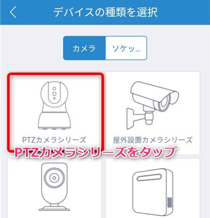 ネットワークカメラとMIPCの設定方法 カメラの種類を選択