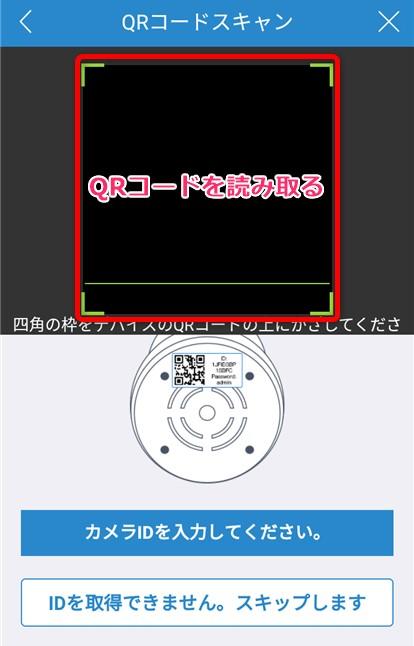 ネットワークカメラとMIPCの設定方法 QRコードをスキャン
