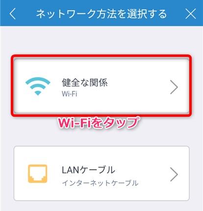 ネットワークカメラとMIPCの設定方法 ネットワーク方法の選択