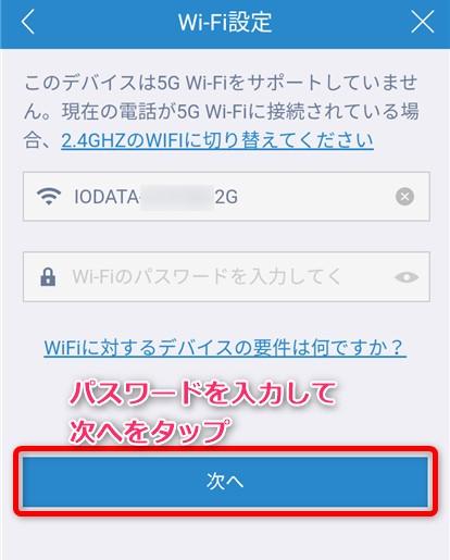 ネットワークカメラとMIPCの設定方法 Wi-Fi設定