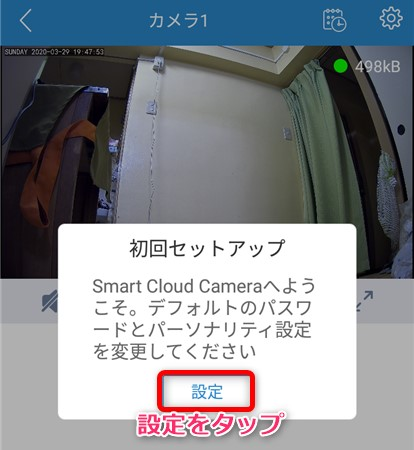 MIPCアプリの設定方法 初回セットアップ