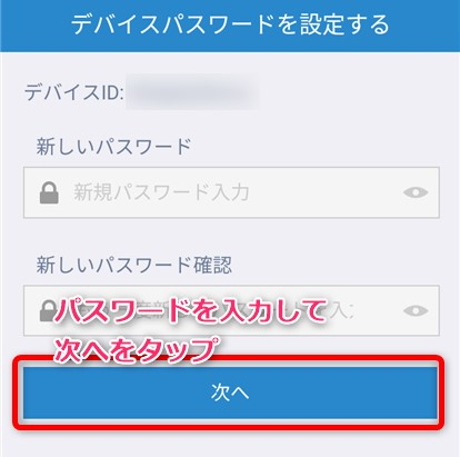 MIPCアプリの設定方法 デバイスパスワードを設定
