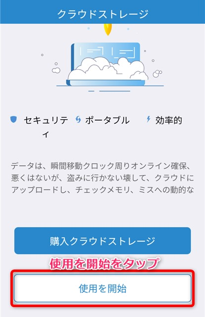 MIPCアプリの設定方法 クラウドストレージ設定