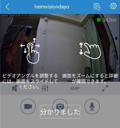 MIPCアプリのネットワークカメラ操作方法