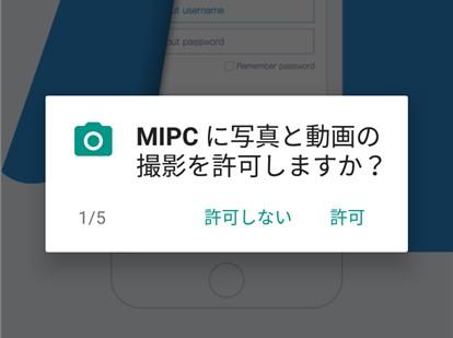 ネットワークカメラとMIPCの設定方法