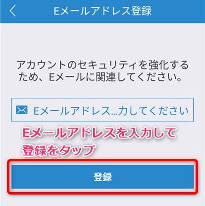 ネットワークカメラとMIPCの設定方法 Eメールアドレスを入力