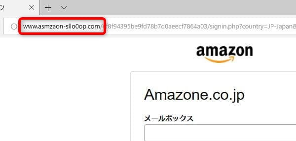 Amazonのフィッシング詐欺サイト