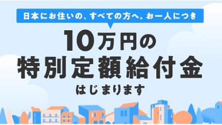 10万円給付(特別定額給付金)の申請書をダウンロードして郵送する方法