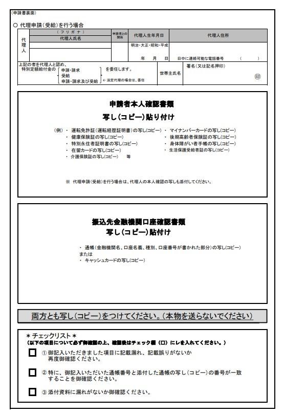 10万円給付(特別定額給付金)の申請書をダウンロード 代理申請