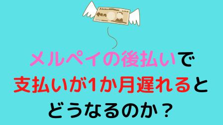 メルペイの後払いで支払いが1か月遅れるとどうなるのか?