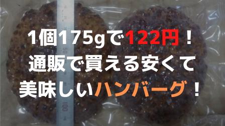 1個175gで122円!通販で買える安くて美味しいハンバーグ!